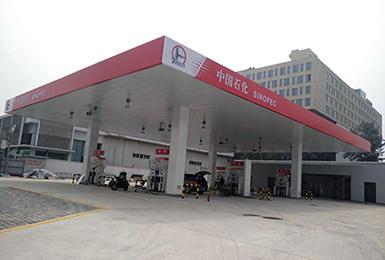 高井加油站