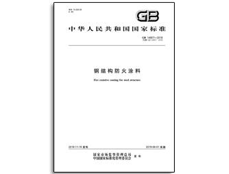 GB14907-2018钢结构防